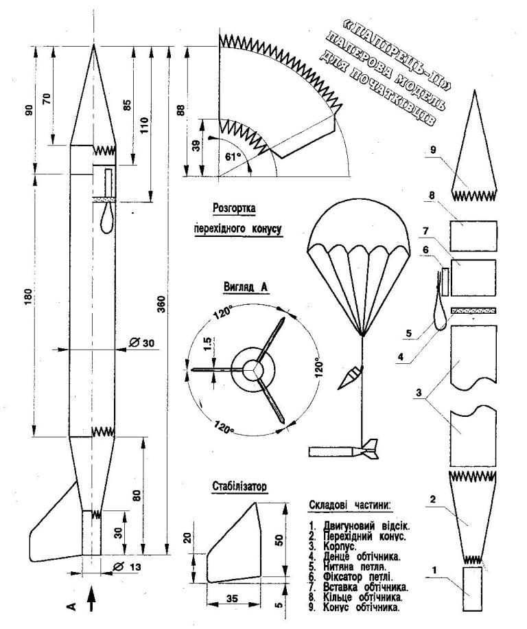 Собрать ракету своими руками 44